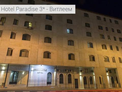 Hotels per program - История и настояще