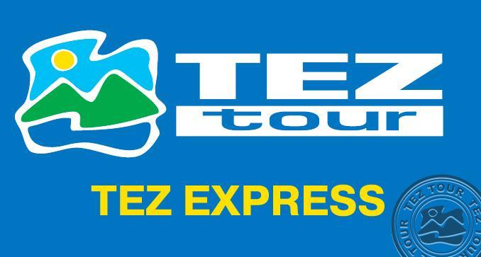 Почивка в TEZ EXPRESS SSH 5*